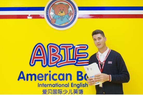 爱贝国际少儿英语 站在孩子的角度思考教学和服务