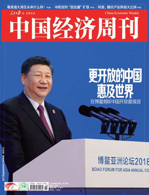 《中国经济周刊》2018年第15期封面