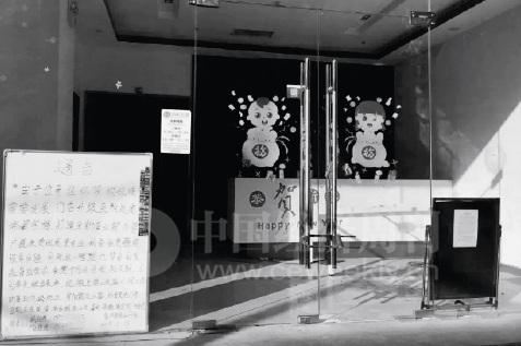 43-2 善林金融上海市静安区临汾路门店关闭 《中国经济周刊》记者 宋杰I 摄