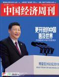 更开放的中国惠及世界