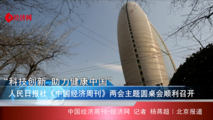 """""""科技创新助力健康中国""""主题圆桌会召开"""