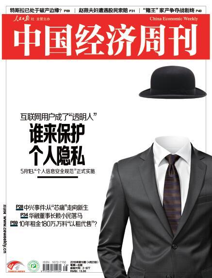 《中国经济周刊》2018年第16期封面