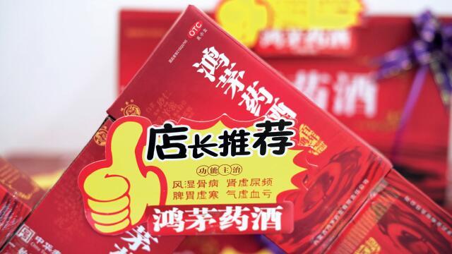 鸿茅国药发布企业自查整改报告:停播全部广告
