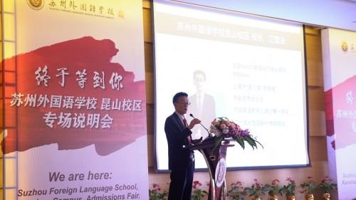 共享优质教育资源理念,苏外昆山校区入驻花桥