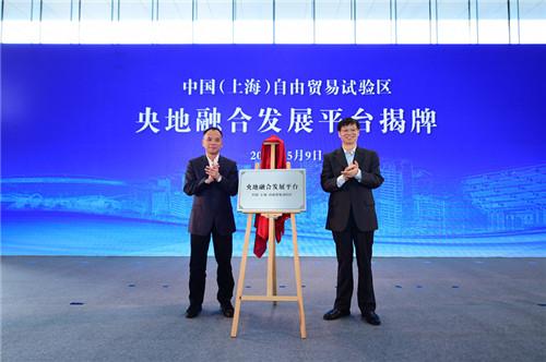 上海市副市长许昆林、首任轮值理事长单位中国国新控股有限责任公司总经理莫德旺共同为平台揭牌
