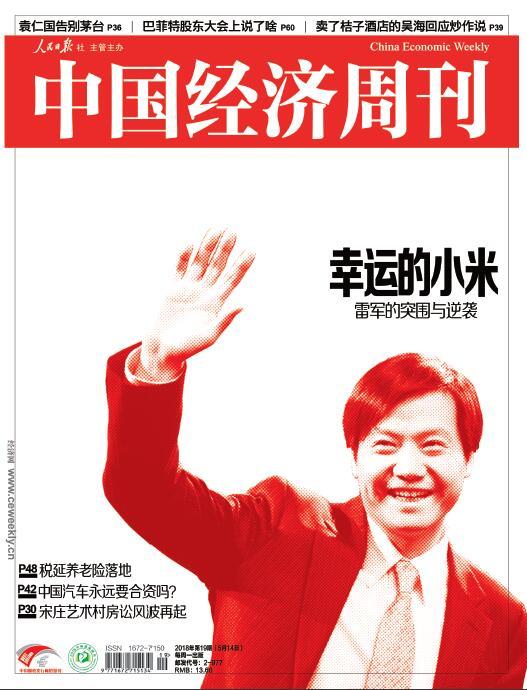 《中国经济周刊》2018年第19期封面