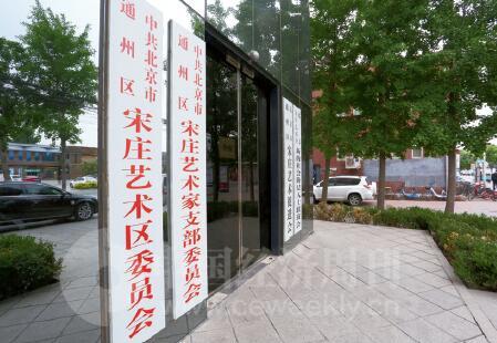 p31-宋庄专门成立了艺术家党支部,现任书记正是崔大柏。《中国经济周刊》记者 胡巍I 摄