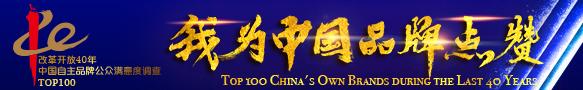 改革开放40年 中国自主品牌公众满意度调查TOP100