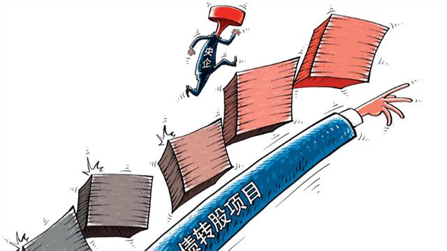 """中国中铁""""债转股""""仍存不确定性"""