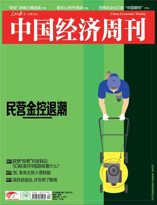 2018年第20期《中國經濟周刊》封面