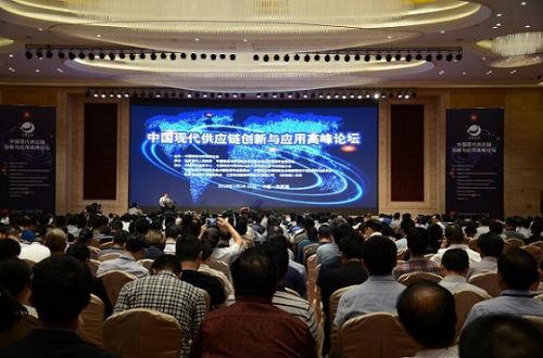 1、中国现代供应链创新与应用高峰论坛 陈瑜 摄