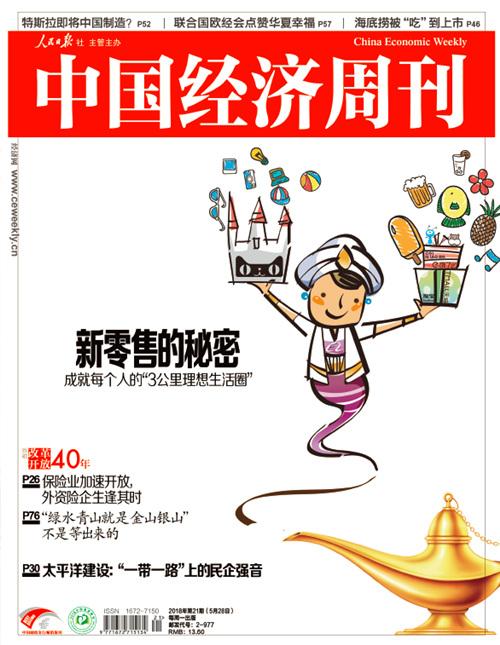 2018年第21期《中国经济周刊》封面