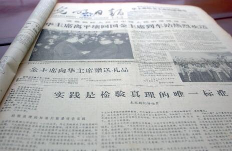 """p37-1978年5月11日,《光明日报》在头版重要位置以""""本报特约评论员""""名义刊发《实践是检验真理的唯一标准》。"""