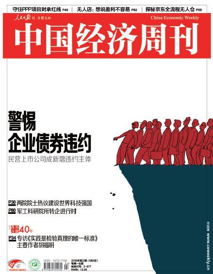 2018年第22期《中国经济周刊》封面