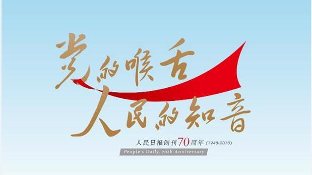 人民日报创刊70周年:党的喉舌 人民的知音