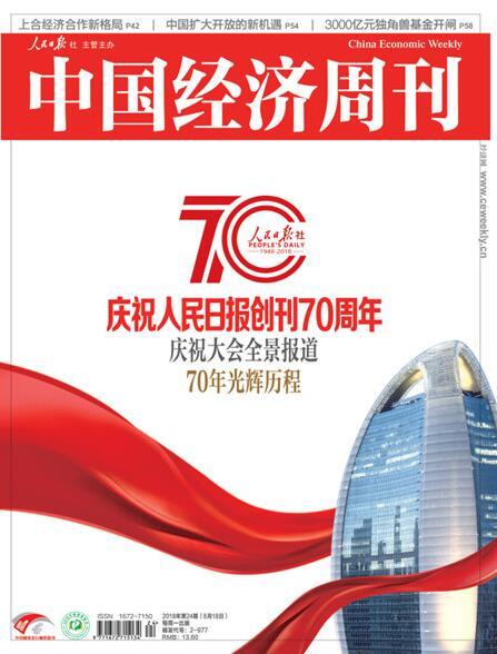 2018年第24期《中国经济周刊》封面