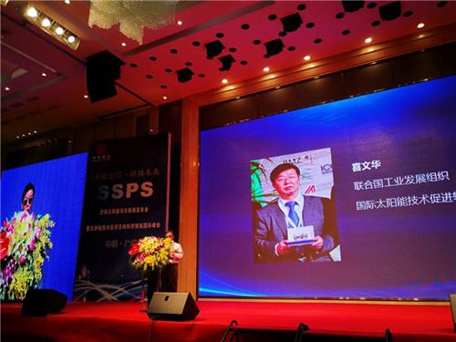联合国工业发展组织国际太阳能技术促进转让中心主任喜文华先生发表重要讲话。供图 李开南