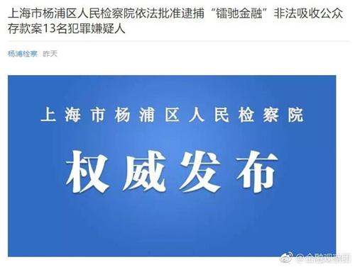 上海市杨浦区人民检察院官方微信消息截图_副本