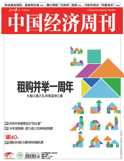2018年第25期《中国经济周刊》封面
