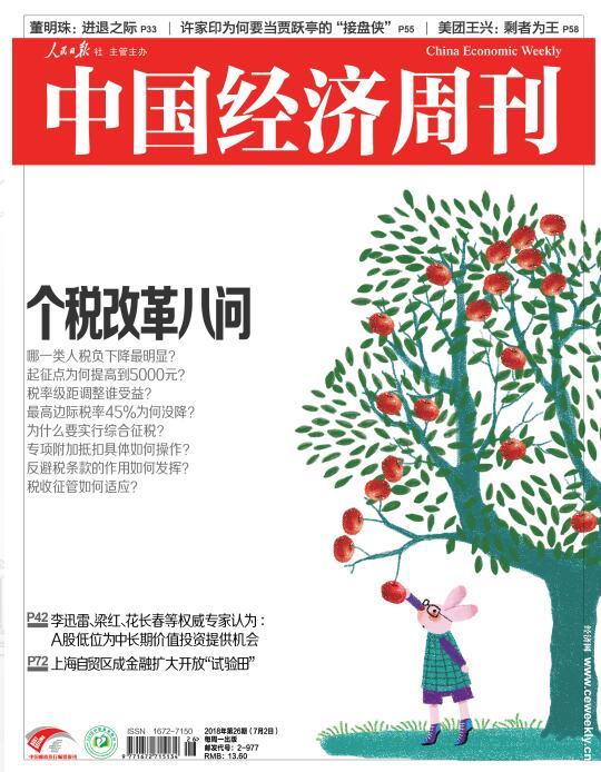 2018年第26期《中国经济周刊》封面
