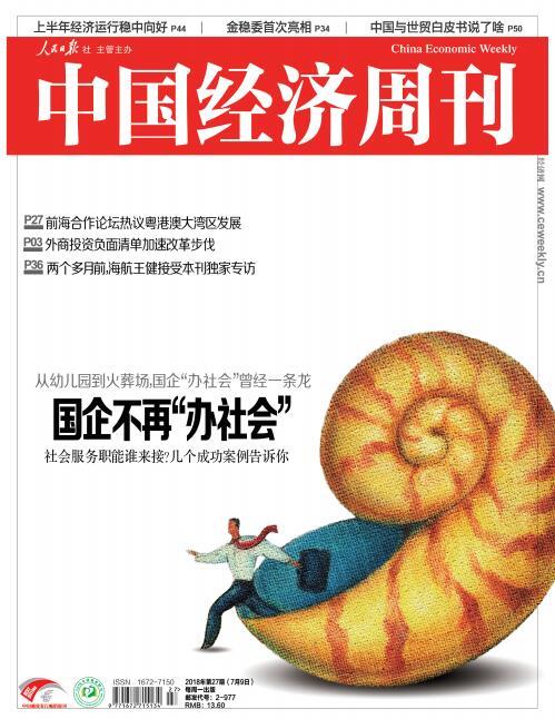 2018年第27期《中国经济周刊》封面