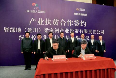 p79-1-2月2日,绿地集团与陕西省延川县政府签署产业扶贫合作方案与协议。