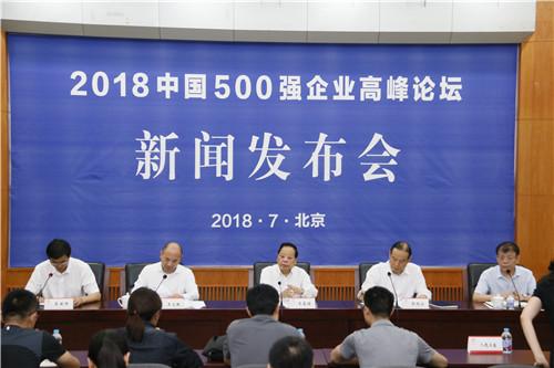 2018中国500强企业高峰论坛发布会现场。摄影 宋明霞
