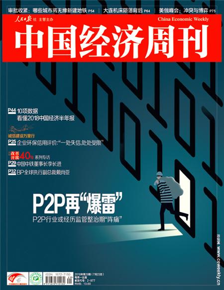 2018年第29期《中国经济周刊》封面