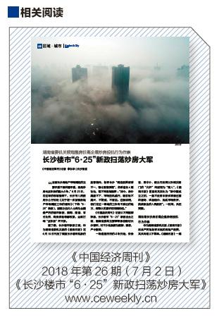 """71 《中国经济周刊》2018 年第26 期(7 月2 日)《长沙楼市""""6·25""""新政扫荡炒房大军》"""