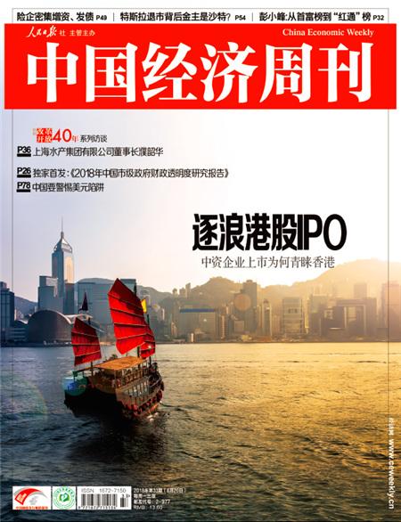 2018年第33期《中国经济周刊》封面