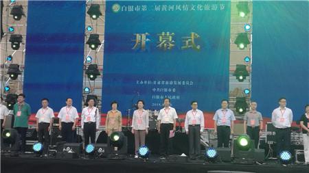 甘肃白银举办第二届黄河风情文化旅游节