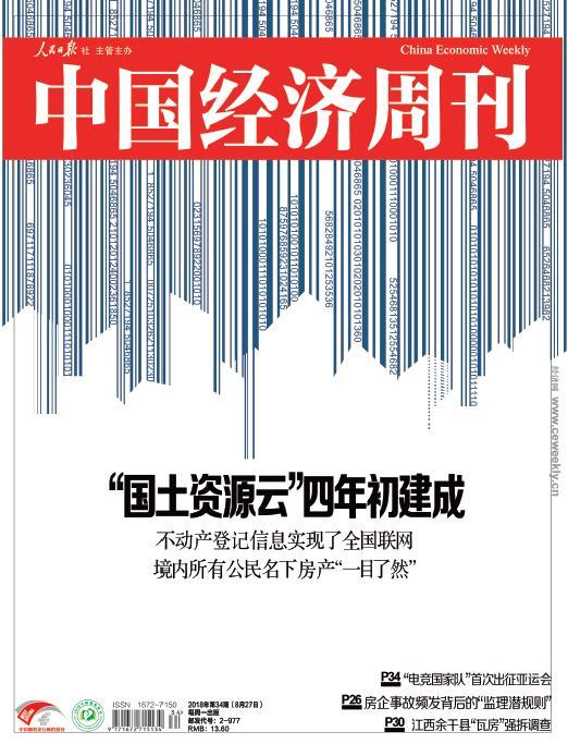 2018年第34期《中国经济周刊》封面