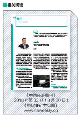 p85-《中国经济周刊》2018 年第33 期(8 月20 日)《赞比亚矿井见闻》