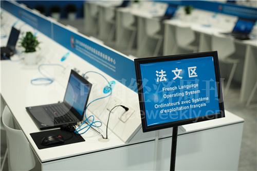 XIAO4316-新闻中心媒体工作区法语区