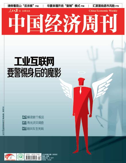 2018年第35期《中国经济周刊》封面