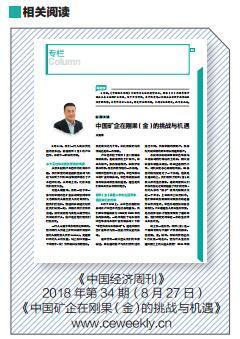 p81-《中国经济周刊》2018 年第 34 期(8 月 27 日)《中国矿企在刚果(金) 的挑战与机遇》