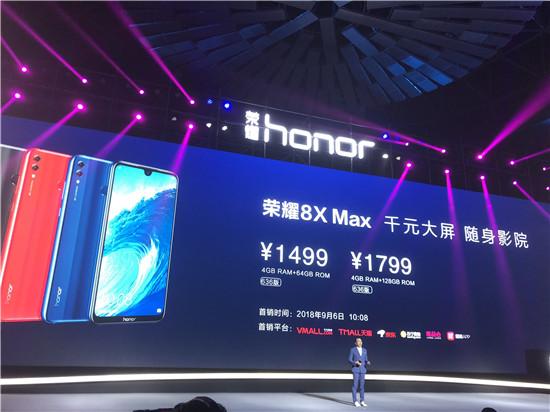 荣耀8X Max的两个版本4GB 64GB 636版 _ 4GB 128GB 636版分别售价1499元和1799元