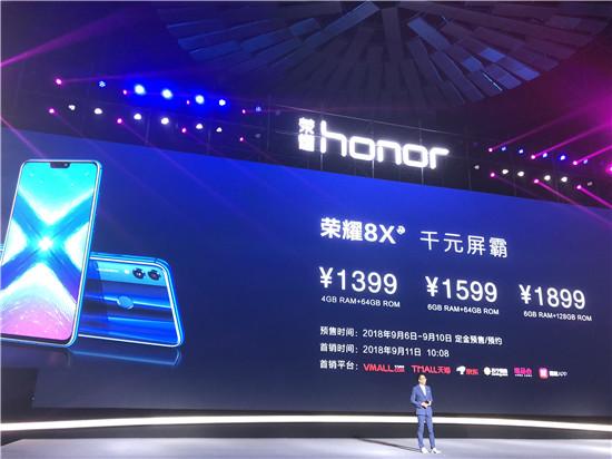 荣耀8X新机4GB 64GB售价只有1399元,6GB 64GB售价1599元,6GB 128GB售价1899元