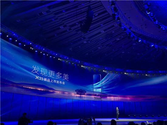 vivo在京正式发布了全新X23系列手机