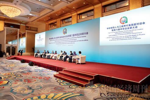 """21 中非企业家大会""""深化贸易合作,谋求共同发展""""专题研讨会现场 《中国经济周刊》首席摄影记者 肖翊 摄"""