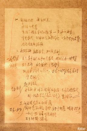 37-1 1978 年12 月13 日,邓小平在中央工作会议前拟定的讲话提纲手稿。邓小平在此次会上所作《解放思想,实事求是,团结一致向前看》的讲话,实际上成为中共十一届三中全会的主题报告。北京,中国国家博物馆  基本陈列:复兴之路展品
