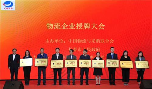 刚成立一年的京东物流获评中国物流行业最高级别企业认证