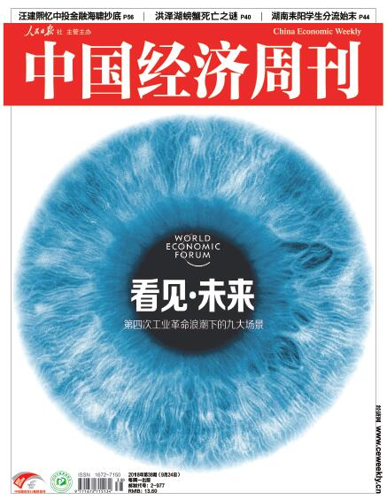 2018年第38期《中国经济周刊》封面