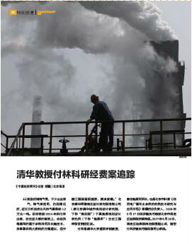 p27-《中国经济周刊》2018 年第3 期(1 月15 日)《清华教授付林科研经费案追踪》
