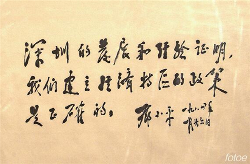 p31-1 1984 年,邓小平为深圳特区的题词。