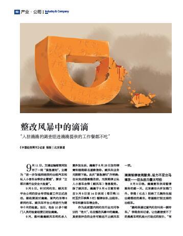 p56《中国经济周刊》2018 年第37 期(9 月17 日)《整改风暴中的滴滴》