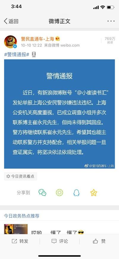 1上海警方警情通报截图