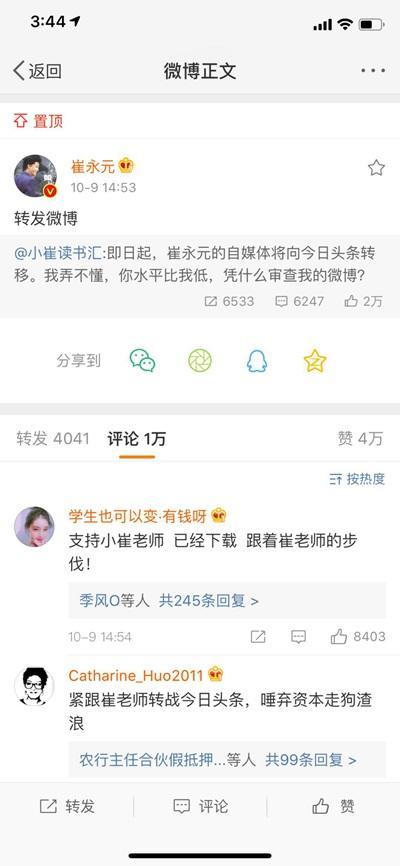 2崔永元新浪微博截图