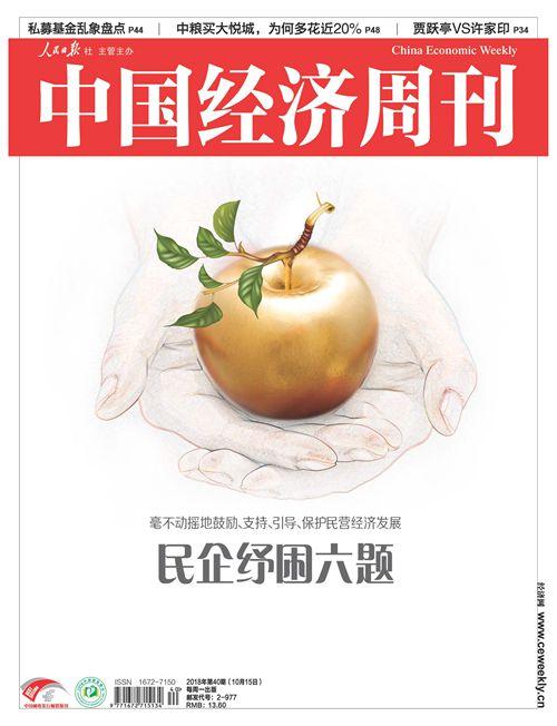 2018年第40期《中国经济周刊》封面