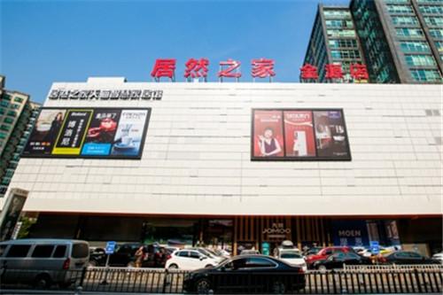 天猫联手居然之家打造的首个_新零售数字化卖场_--居然之家北京金源店全新亮相